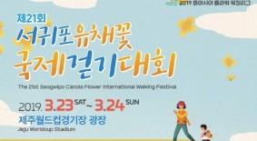 서귀포 유채꽃 국제걷기대회